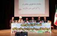 نشست آموزشی توجیهی شوراهای اسلامی روستا و دهیاران شهرستان سوادکوه
